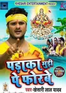 Khesari Lal Yadav Biography, Bhojpuri Star, Bigg Boss 13 Wild Card Contestant, Movies, Songs 9