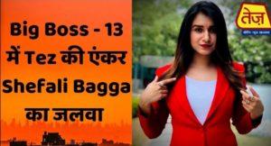 Shefali Bagga Biography - Bigg Boss 13 Contestant, Photos, Age, News Reporter, Channel 1