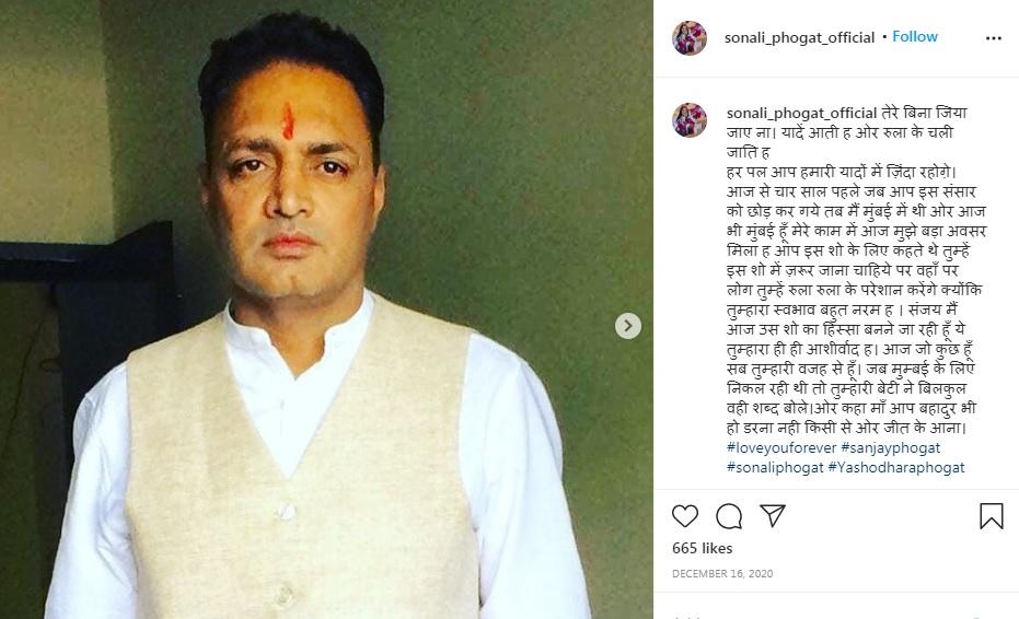 Sonali Phogat emotional note for Late Husband Sanjay Phogat