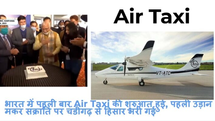 Air Taxi Services started in India