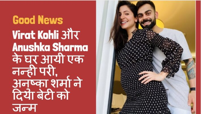 Anushka Sharma and Virat Kohli are blessed with a Baby Girl