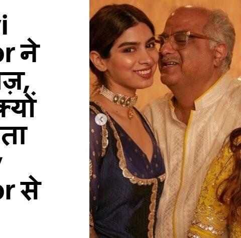 Jhanvi Kapoor lied to Father Boney Kapoor