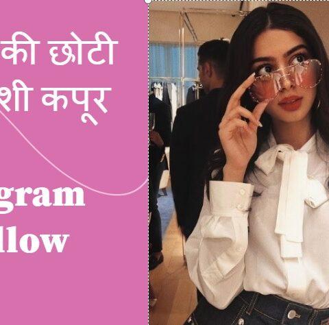 Khushi Kapoor has made her Instagram Account Public