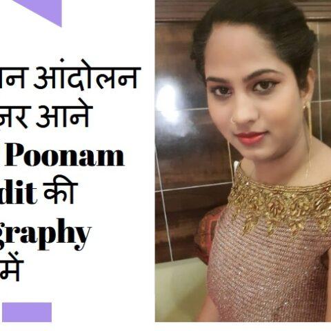 Poonam Pandit Biography in Hindi