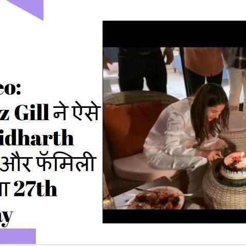 Shehnaaz Gill 27th Birthday Celebration Video