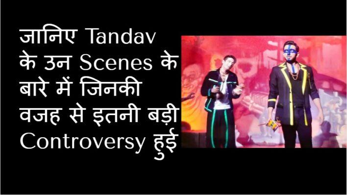 Tandav Controversial Scenes