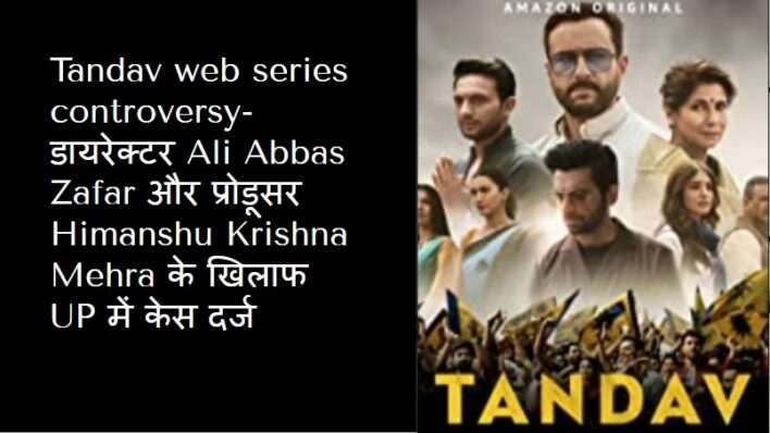Tandav Webseries Controversy in Hindi