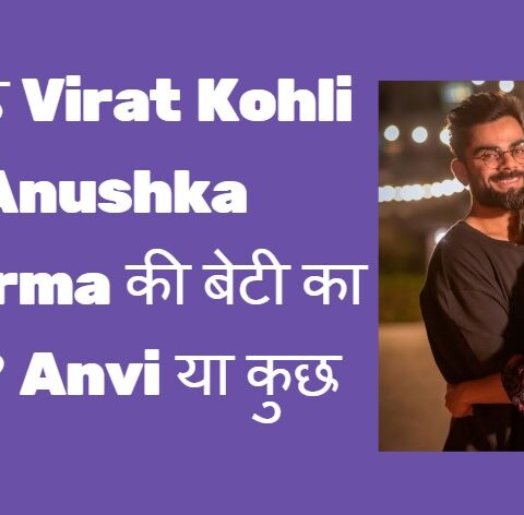 Virat Kohli and Anushka Sharma Baby Name