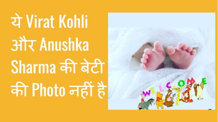 Virat Kohli and Anushka Sharma Baby Photo