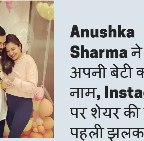 Anushka Sharma Baby Name