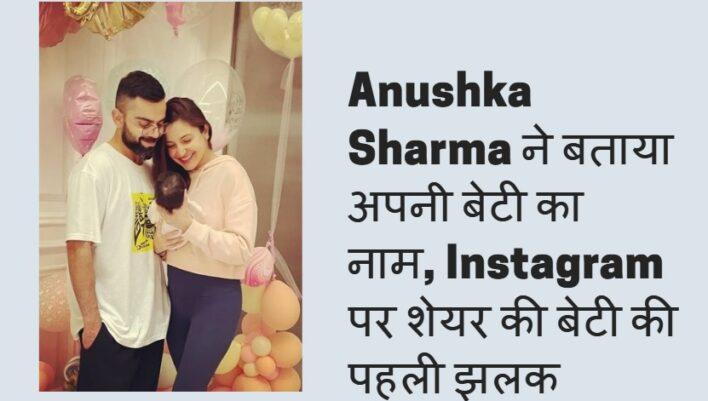 Anushka Sharma Baby Name