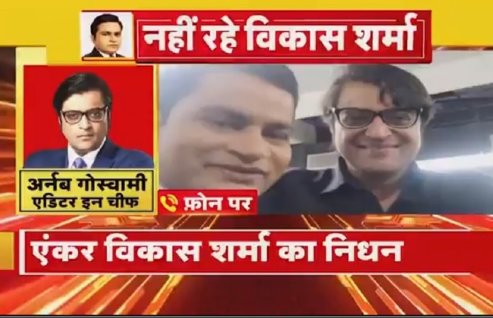 Vikas Sharma Anchor Death News
